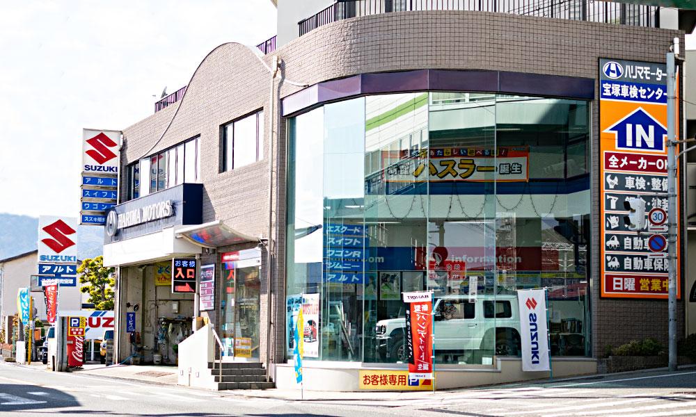 兵庫県宝塚市 スズキ副代理店 ハリマモータース
