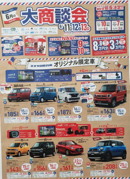 スズキ販売宝塚 ハリマモータース イベント情報